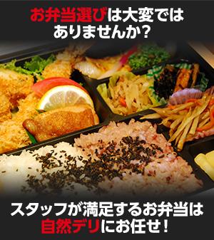 お弁当選びは大変ではありませんか?スタッフが満足するお弁当は東京の自然デリにお任せ!